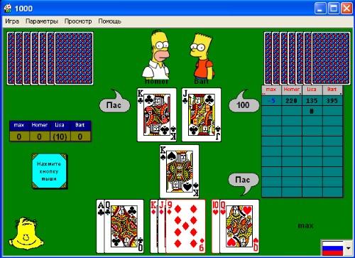 Тысяча играть в карты скачать играть в игровые автоматы dragon